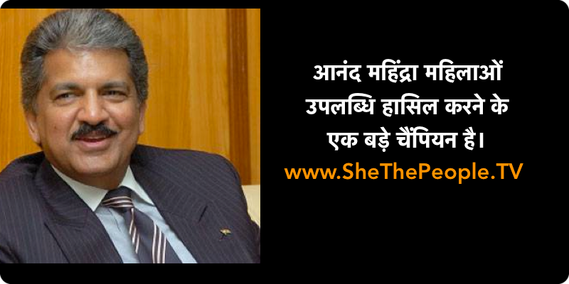 Anand Mahindra Invests in SheThePeople