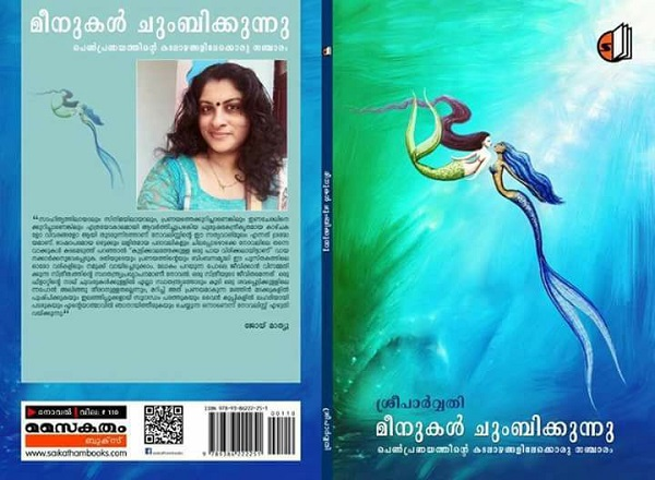 Sree Parvathy (Pic by facebook)