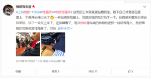 One Weibo user posted in November 2018 about a man who had repeatedly touched her thigh in the subway.. Pic credit - Observers.France24