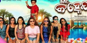 Dutee Chand Odia Movie poster