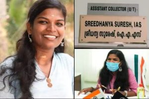 Kerala First Woman Tribal IAS Officer